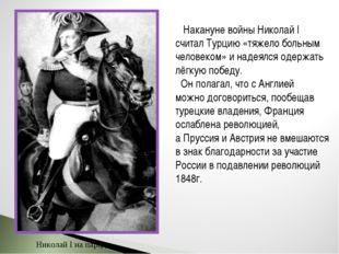 Накануне войны Николай I считал Турцию «тяжело больным человеком» и надеялся