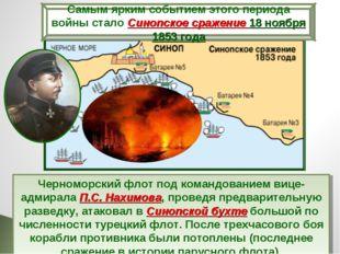 Черноморский флот под командованием вице-адмирала П.С. Нахимова, проведя пред