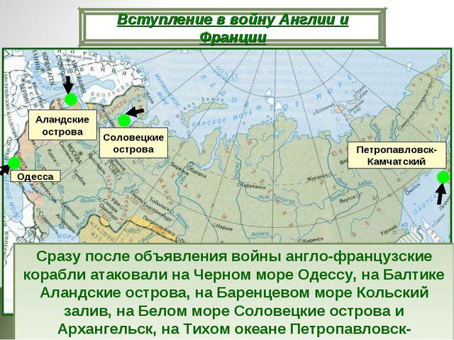 Сразу после объявления войны англо-французские корабли атаковали на Черном мо...