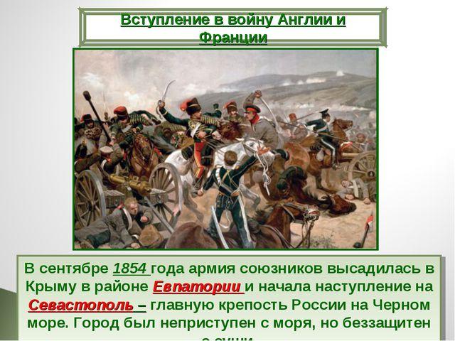 В сентябре 1854 года армия союзников высадилась в Крыму в районе Евпатории и...