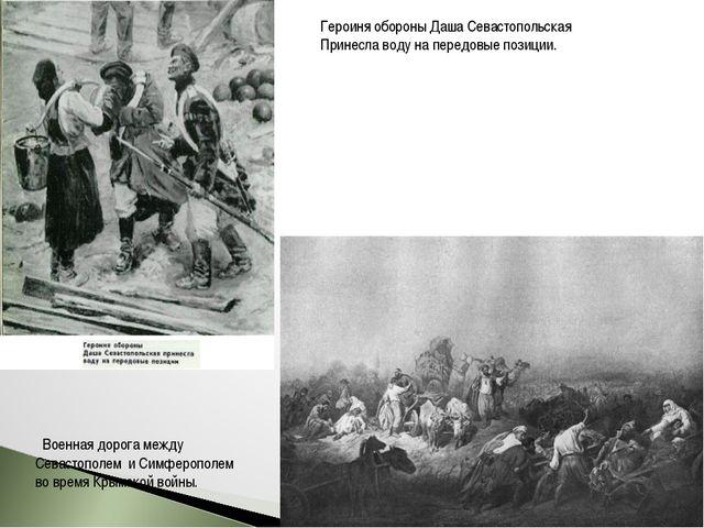 Военная дорога между Севастополем и Симферополем во время Крымской войны. Ге...