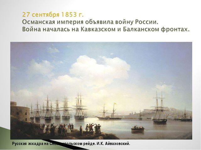 Русская эскадра на Севастопольском рейде. И.К. Айвазовский.