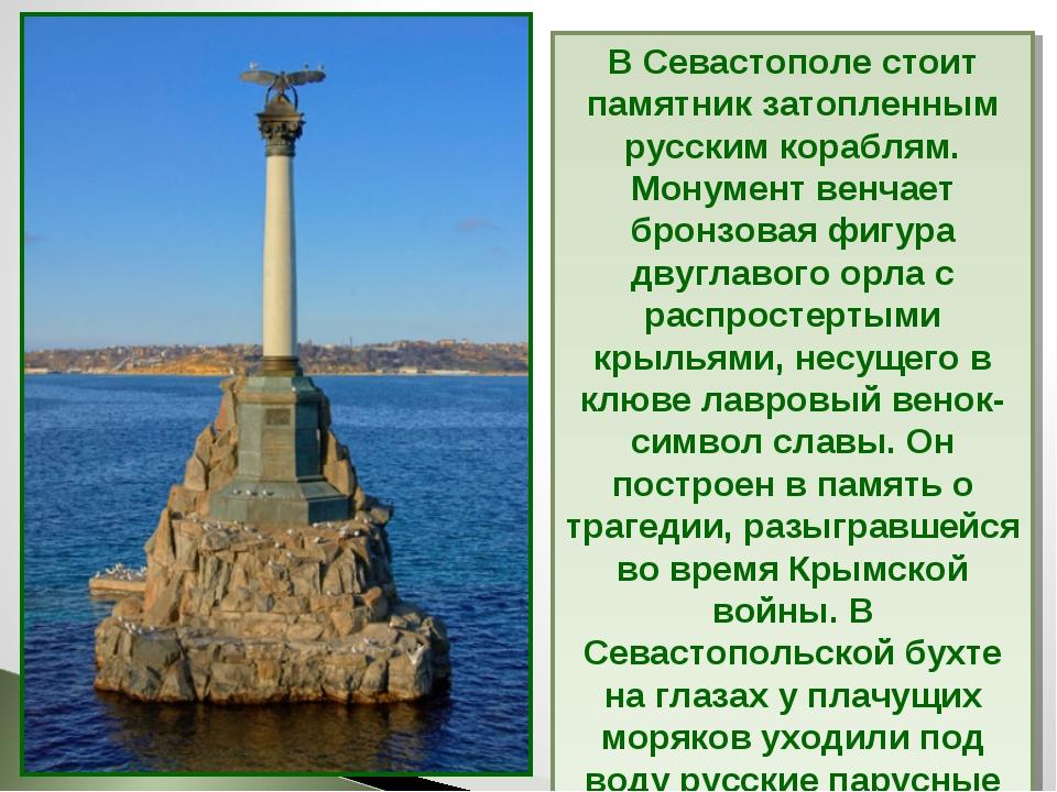 В Севастополе стоит памятник затопленным русским кораблям. Монумент венчает б...
