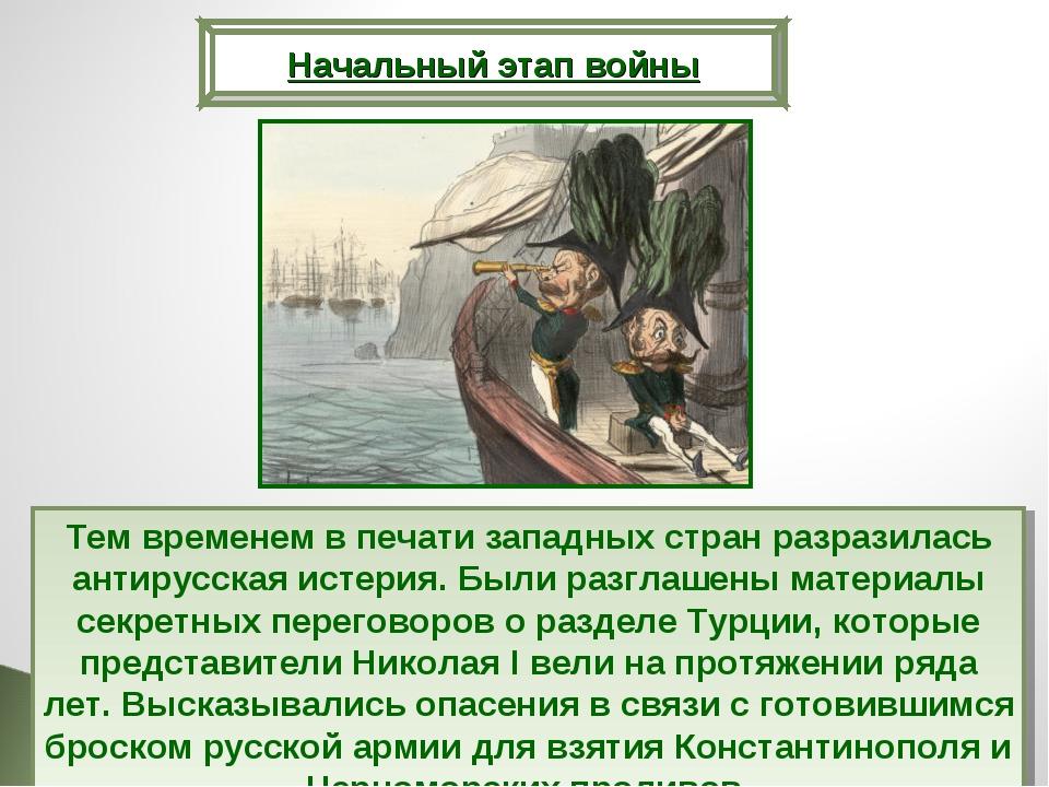 Тем временем в печати западных стран разразилась антирусская истерия. Были ра...