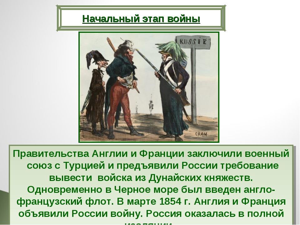 Правительства Англии и Франции заключили военный союз с Турцией и предъявили...
