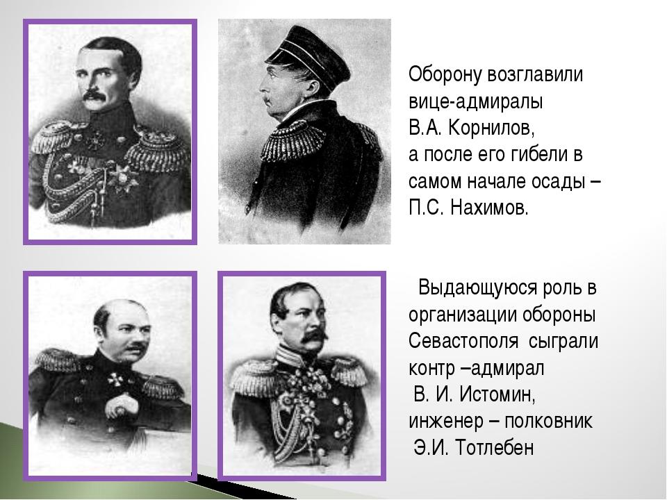 Оборону возглавили вице-адмиралы В.А. Корнилов, а после его гибели в самом на...