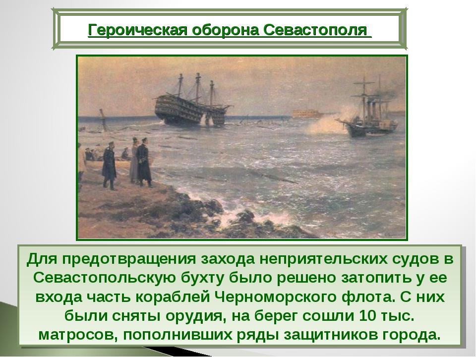 Для предотвращения захода неприятельских судов в Севастопольскую бухту было р...