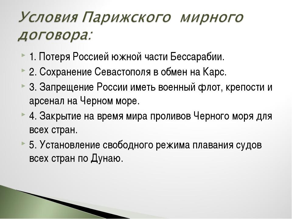 1. Потеря Россией южной части Бессарабии. 2. Сохранение Севастополя в обмен н...