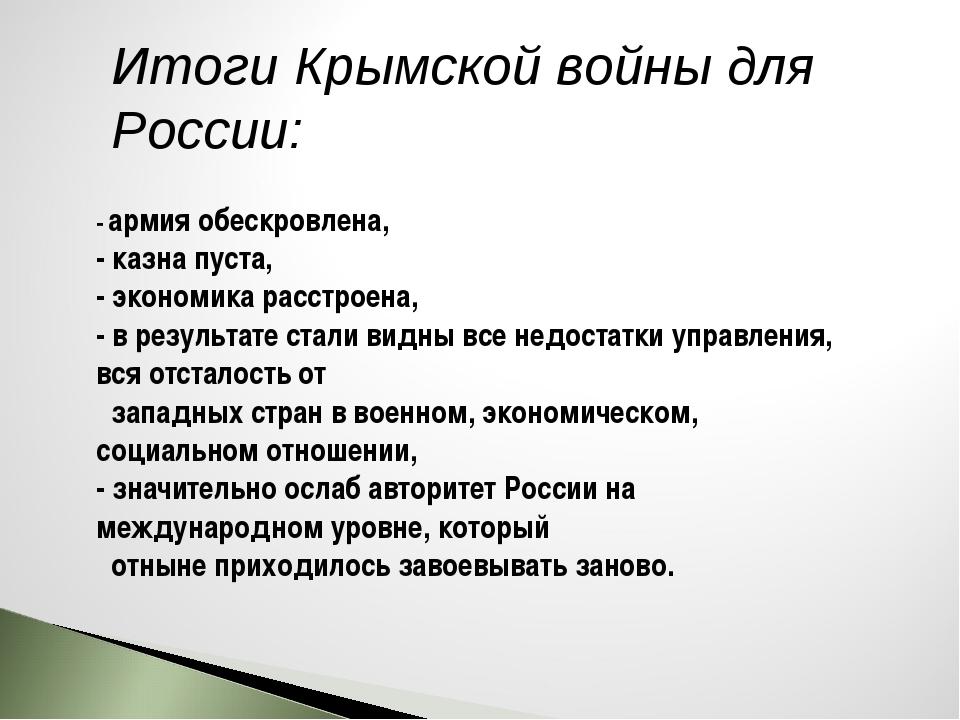 Итоги Крымской войны для России: - армия обескровлена, - казна пуста, - эконо...