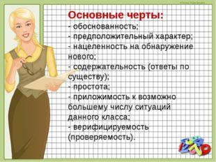 Основныечерты: - обоснованность; - предположительный характер; - нацеленност