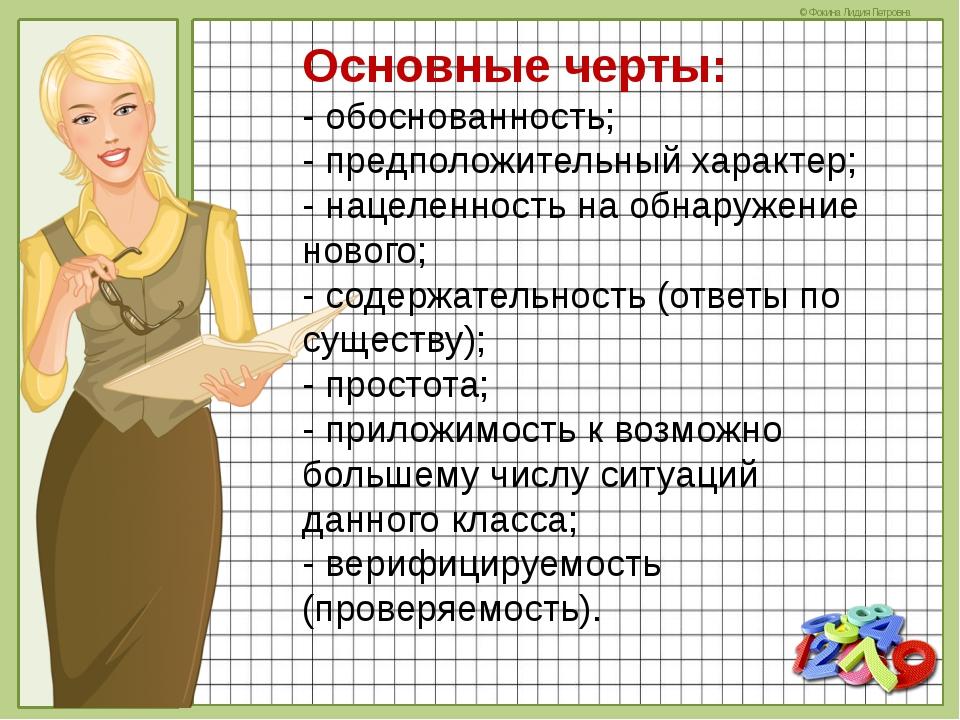 Основныечерты: - обоснованность; - предположительный характер; - нацеленност...