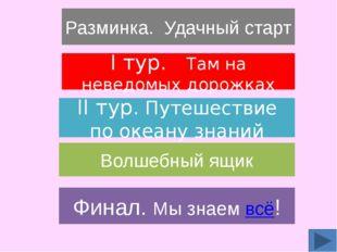 Что указало путь-дорогу не только Ивану Царевичу, но и одному из мифических г