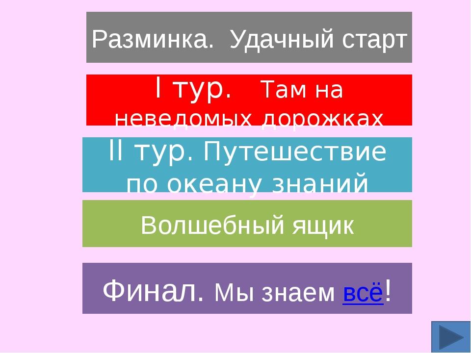 Что указало путь-дорогу не только Ивану Царевичу, но и одному из мифических г...