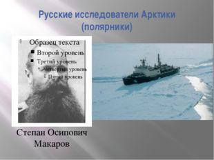 Русские исследователи Арктики (полярники) Степан Осипович Макаров