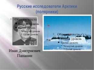 Русские исследователи Арктики (полярники) Иван Дмитриевич Папанин