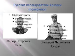 Русские исследователи Арктики (полярники) Федор Петрович Литке Геннадий Яковл