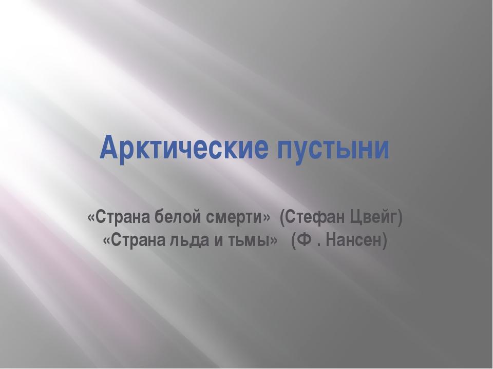 Арктические пустыни «Страна белой смерти» (Стефан Цвейг) «Страна льда и тьмы»...