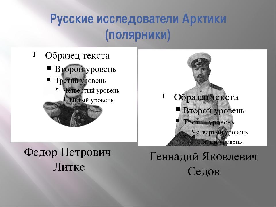 Русские исследователи Арктики (полярники) Федор Петрович Литке Геннадий Яковл...