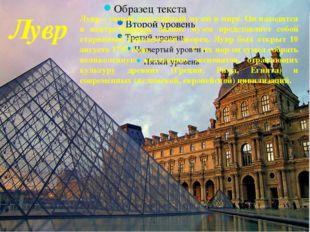 Лувр Лувр – самый популярный музей в мире. Он находится в центреПарижа. Зда