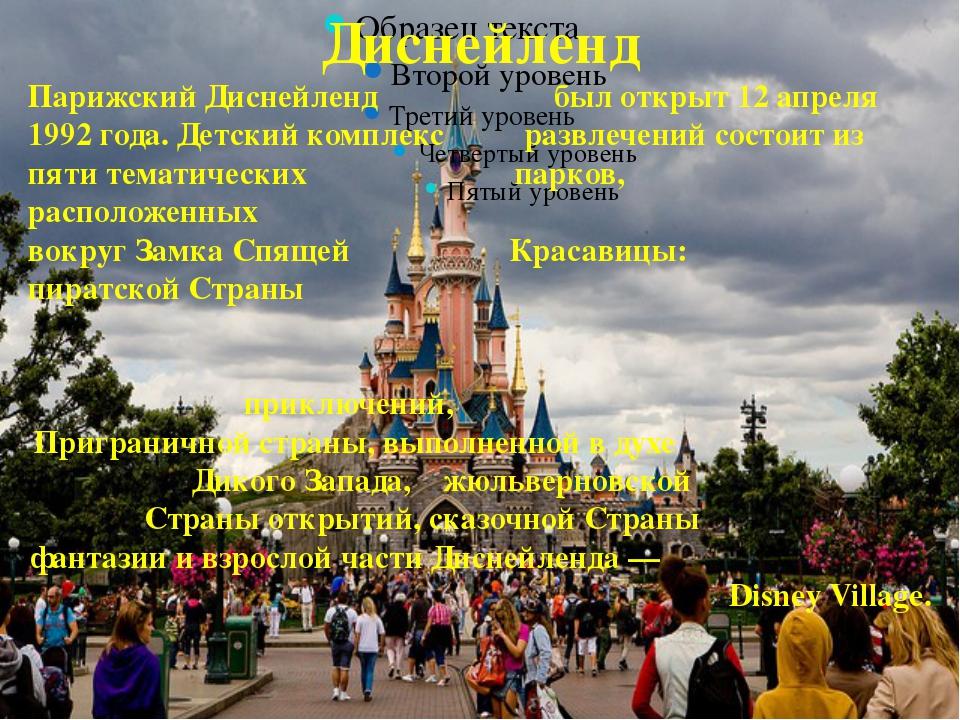 Диснейленд Парижский Диснейленд был открыт 12 апреля 1992 года. Детский комп...