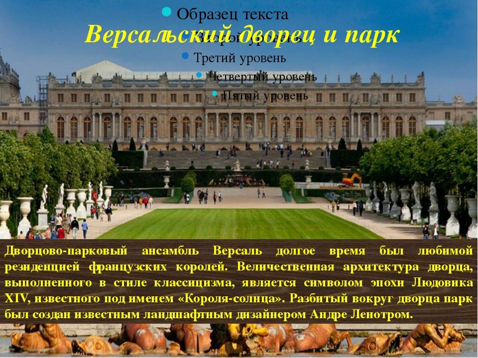 Версальский дворец и парк Дворцово-парковый ансамбль Версаль долгое время бы...
