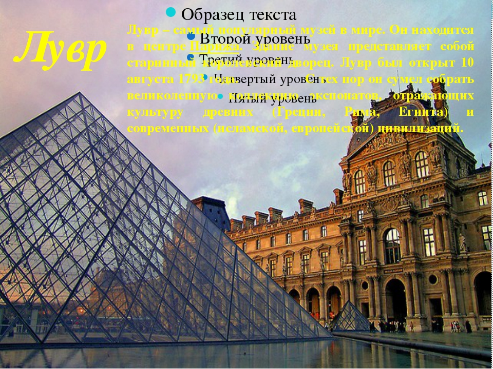 Лувр Лувр – самый популярный музей в мире. Он находится в центреПарижа. Зда...