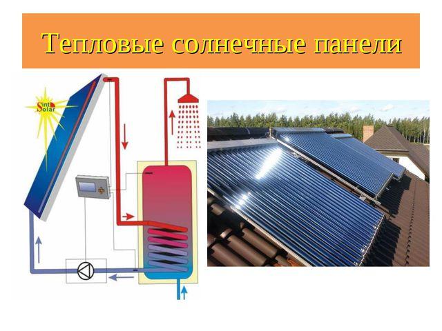 Тепловые солнечные панели