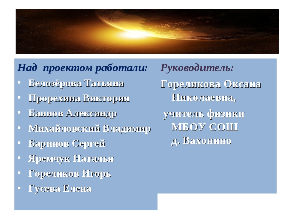 Над проектом работали: Белозёрова Татьяна Прорехина Виктория Баннов Александр...
