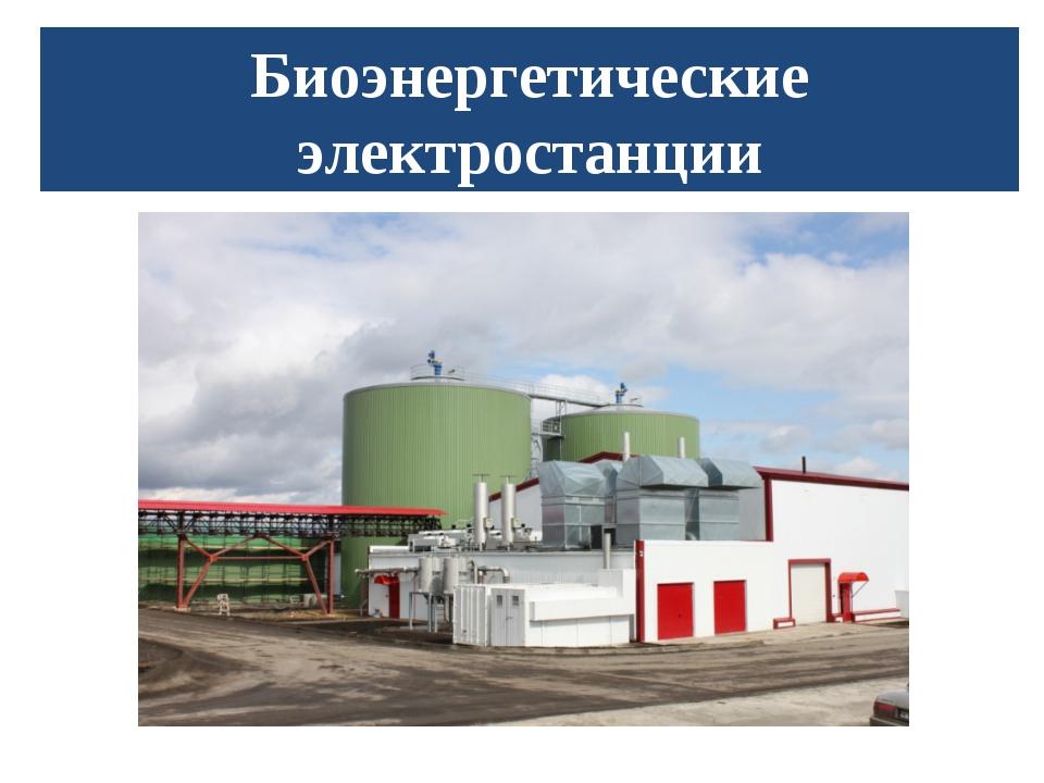 Биоэнергетические электростанции