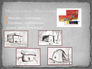 Материал – пластилин Картинки - изображения разных типов Дольменов Мастер-кла