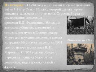 Из истории: В 1794 году – на Тамани побывал немецкий учёный Петр Симон Паллас
