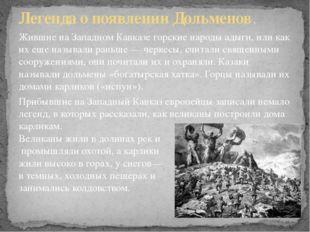 Жившие на Западном Кавказе горские народы адыги, или как их еще называли рань