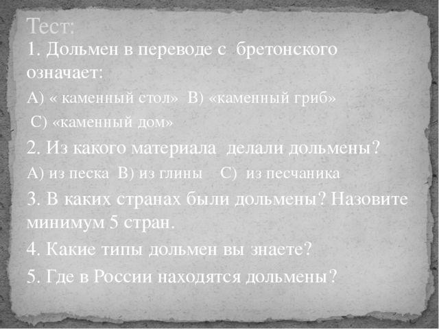 1. Дольмен в переводе с бретонского означает: А) « каменный стол» В) «каменны...