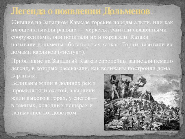Жившие на Западном Кавказе горские народы адыги, или как их еще называли рань...