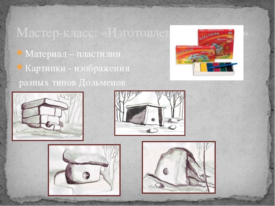 Материал – пластилин Картинки - изображения разных типов Дольменов Мастер-кла...