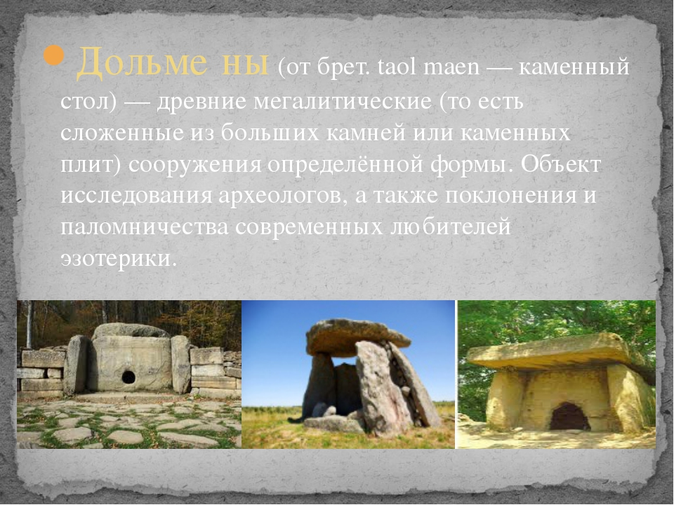 Дольме́ны (от брет. taol maen — каменный стол) — древние мегалитические (то е...