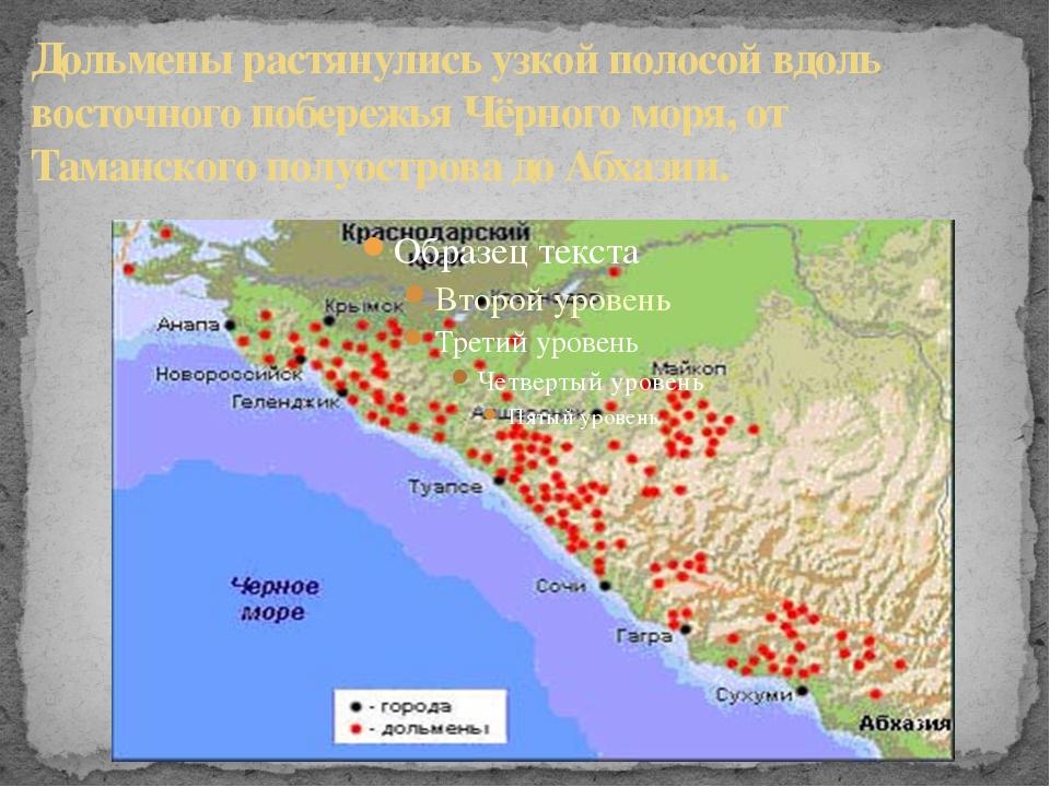 Дольмены растянулись узкой полосой вдоль восточного побережья Чёрного моря, о...