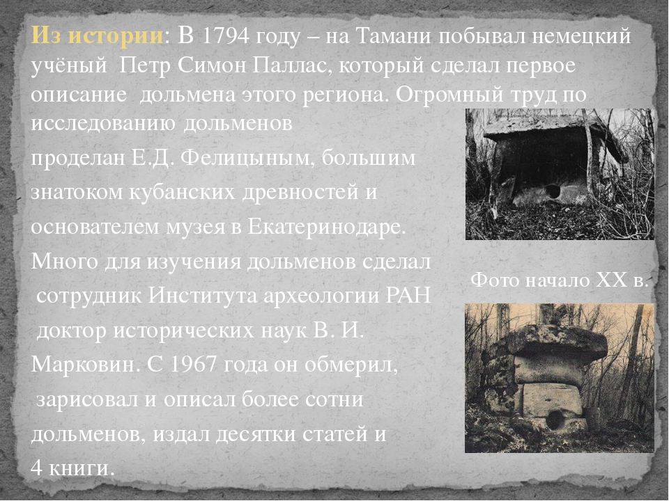 Из истории: В 1794 году – на Тамани побывал немецкий учёный Петр Симон Паллас...