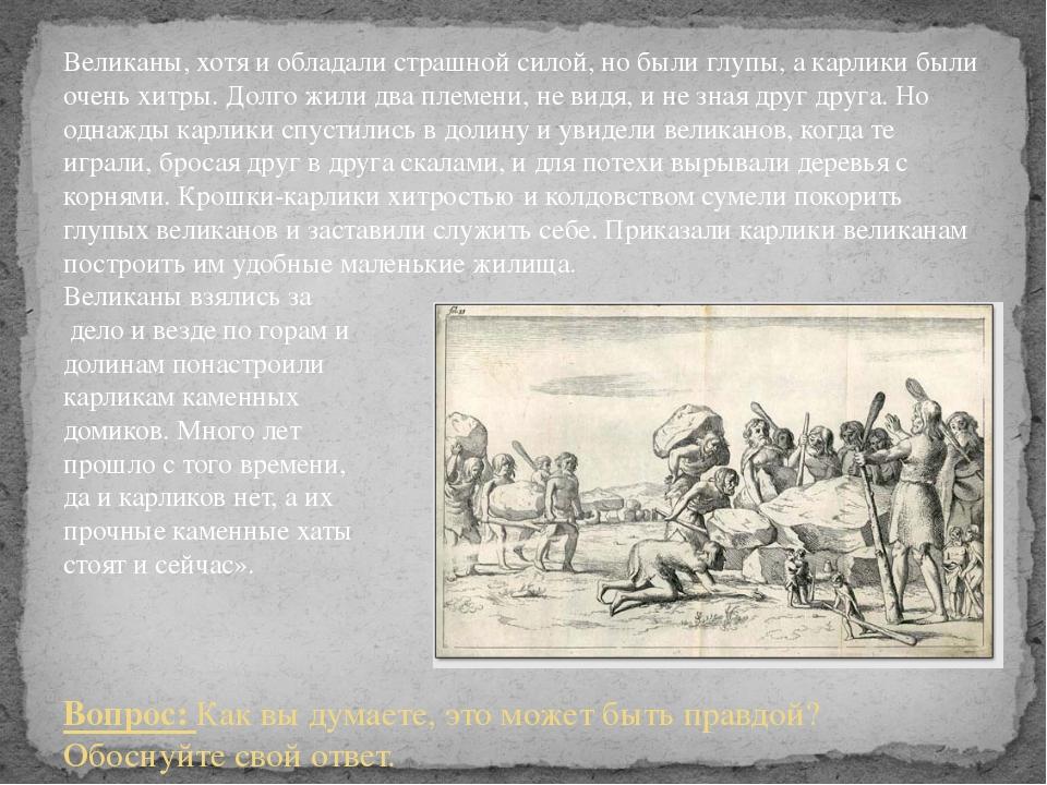 Великаны, хотя и обладали страшной силой, но были глупы, а карлики были очень...