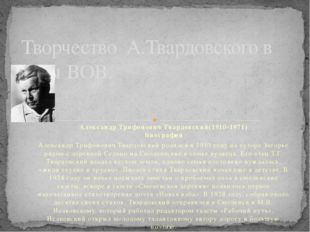 Александр Трифонович Твардовский(1910-1971) Биография Александр Трифонович Тв