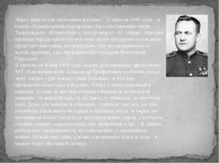 Через день после окончания штурма – 11 апреля 1945 года – в газете «Красноар