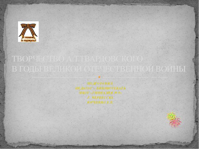 ПОДГОТОВИЛ: ПЕДАГОГ – БИБЛИОТЕКАРЬ МКОУ «ГИМНАЗИЯ № 9» Г. ЧЕРКЕССКА ЮРЧЕНКО Е...
