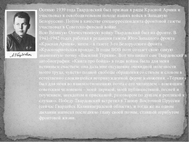 Осенью 1939 года Твардовский был призван в ряды Красной Армии и участвовал в...