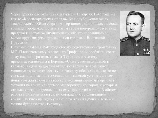 Через день после окончания штурма – 11 апреля 1945 года – в газете «Красноар...