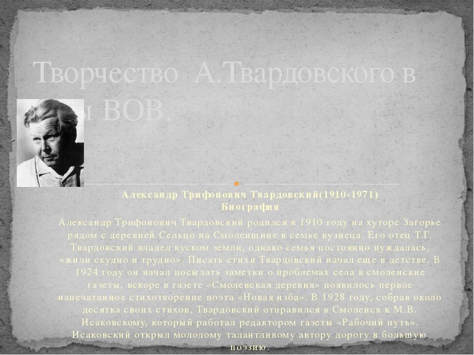 Александр Трифонович Твардовский(1910-1971) Биография Александр Трифонович Тв...