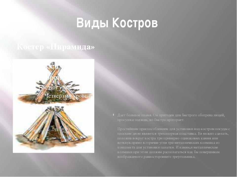Виды Костров Дает большое пламя. Он пригоден для быстрого обогрева людей, про...