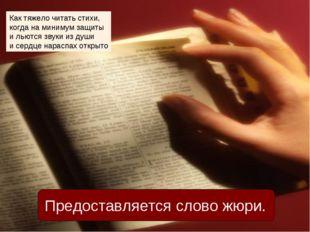 Предоставляется слово жюри. Как тяжело читать стихи, когда на минимум защиты