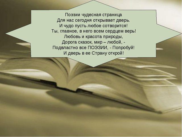 Поэзии чудесная страница Для нас сегодня открывает дверь. И чудо пусть любое...