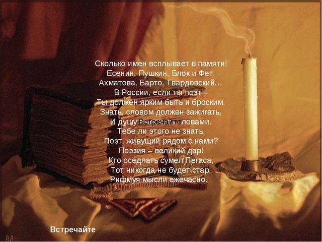 Встречайте Сколько имен всплывает в памяти! Есенин, Пушкин, Блок и Фет, Ахмат...