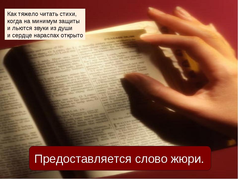 Предоставляется слово жюри. Как тяжело читать стихи, когда на минимум защиты...